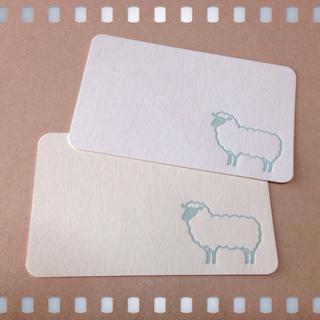 羊のレタープレスカード